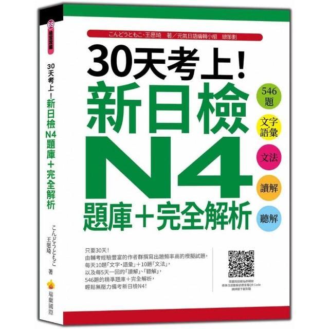 30天考上!新日檢N4題庫+完全解析:546題文字•語彙、文法、讀解、聽解(隨書附日籍名師親錄標準日語聽解