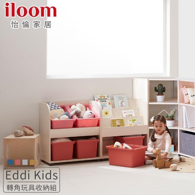 【iloom 怡倫家居】Eddi Kids 轉角玩具收納組(轉角櫃+玩具收納櫃+經典小書櫃)