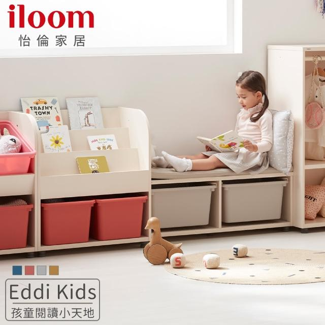【iloom 怡倫家居】Eddi Kids 孩童閱讀小天地組(經典小書櫃+單層收納櫃 附坐墊)