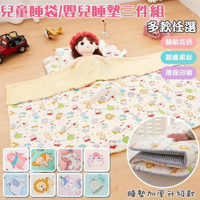 【Annette】純棉加厚嬰兒床墊/兒童睡墊+安撫毯+安撫童枕 三件組(多款任選)