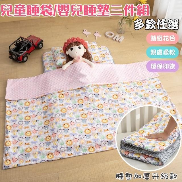 【Annette】純棉加厚嬰兒床墊/兒童睡墊+安撫毯+安撫童枕 三件組(動物園)