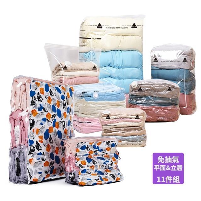 【家適帝】新型免抽氣立體四方+平面大容量壓縮袋超值11件組-1組(立體6+平面5)