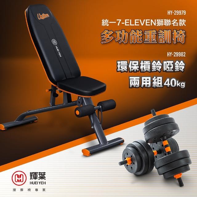 【輝葉】多功能重訓椅統一7-ELEVEN獅聯名款+環保槓鈴啞鈴兩用組(HY-29979+HY-29982)