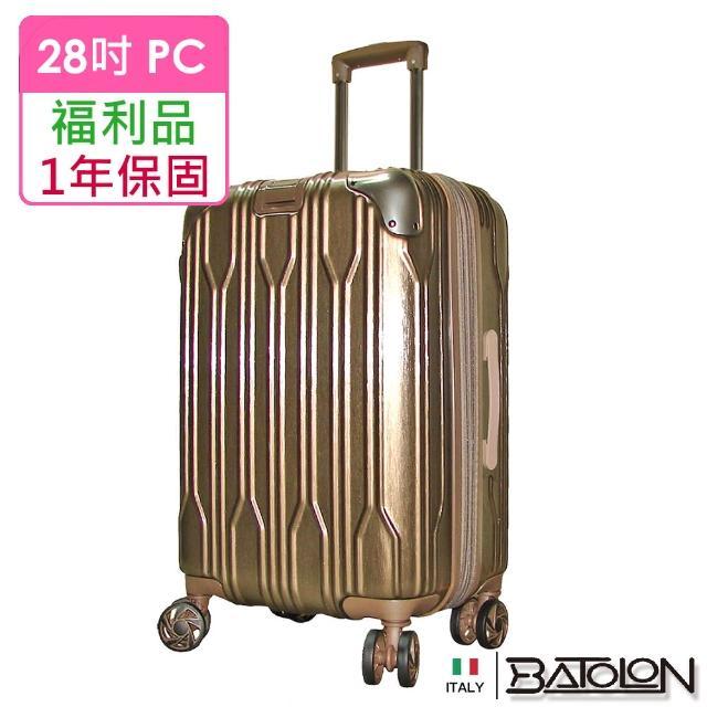 【Batolon 寶龍】福利品 28吋 璀璨之星TSA鎖加大PC硬殼箱/行李箱(古銅金)