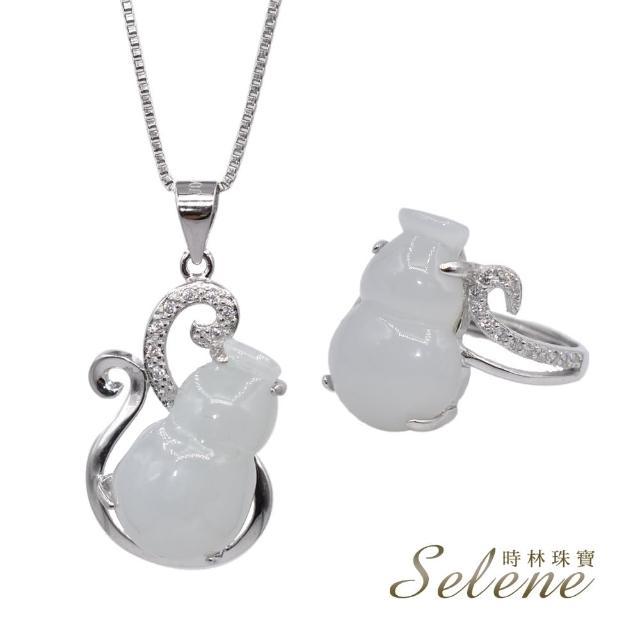 【Selene】冰地富貴葫蘆翡翠套組(限量優惠墜戒套組)
