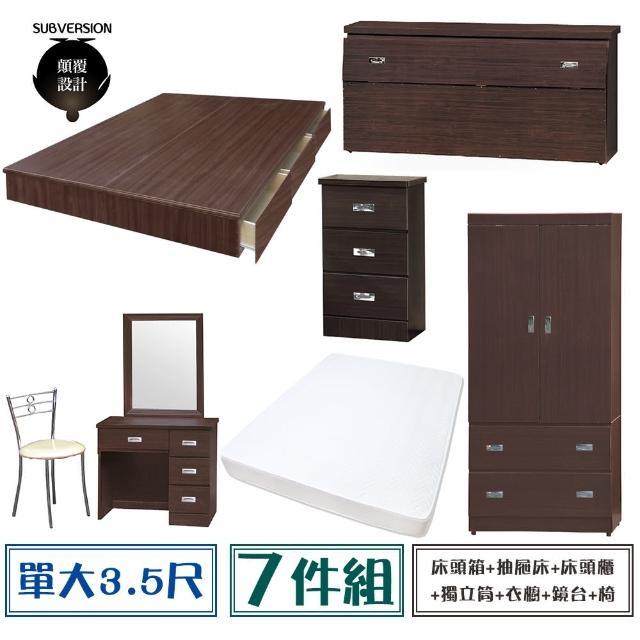 【顛覆設計】房間七件組 床頭箱+抽屜床+獨立筒+床頭櫃+衣櫥+鏡台+椅(單大3.5尺)