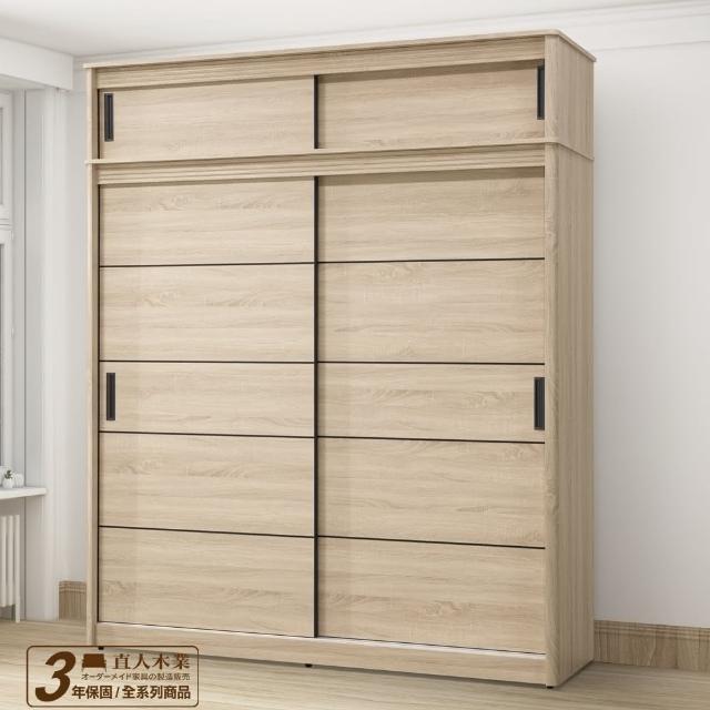 【直人木業】RITA白橡木202CM寛滑門衣櫃(含被櫃)