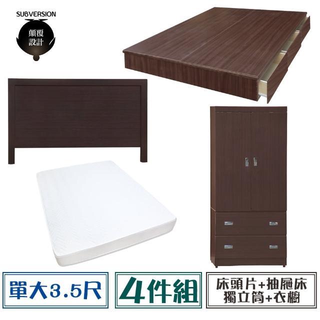 【顛覆設計】房間四件組 床頭片+抽屜床+獨立筒+衣櫥(單大3.5尺)