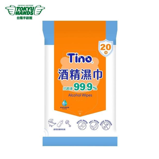 【TOKYU HANDS 台隆手創館】Tino酒精濕紙巾-單包20抽
