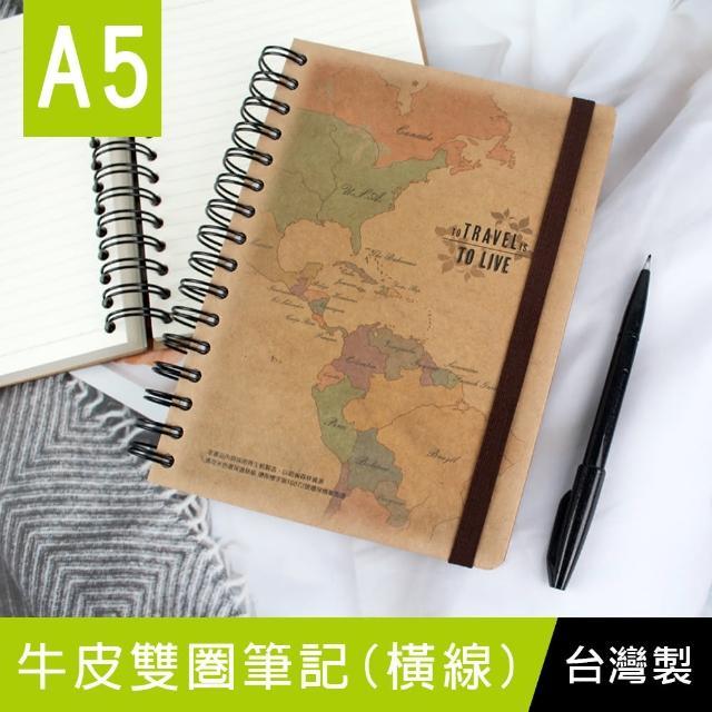 【珠友】A5/25K 牛皮雙圈筆記/橫線(筆記本/記事本/鬆緊帶/側翻筆記本)