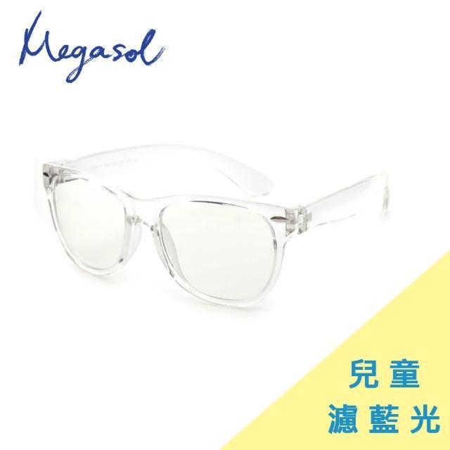 【MEGASOL】UV400抗藍光兒童眼鏡(防輻射、UV400、濾藍光護目鏡KDF826-三色可選)
