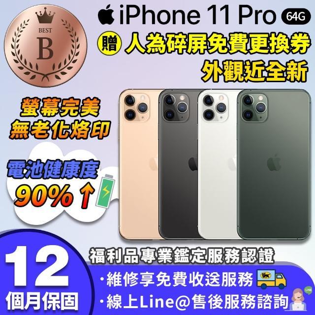 【Apple 蘋果】福利品 iPhone 11 pro 5.8吋 64G 外觀近全新 智慧型手機(贈人為碎屏免費更換券)