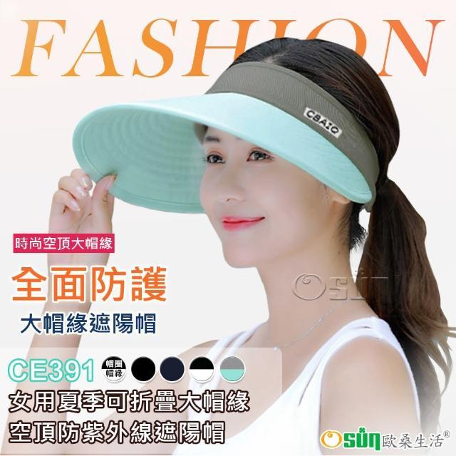 【Osun】女用夏季可折疊大帽緣空頂防紫外線遮陽帽(多款任選/CE391)