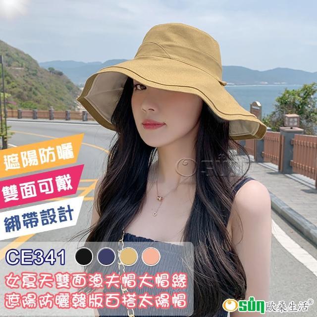 【Osun】女夏天雙面漁夫帽大帽緣遮陽防曬遮臉韓版百搭網紅太陽帽(顏色任選/CE341)