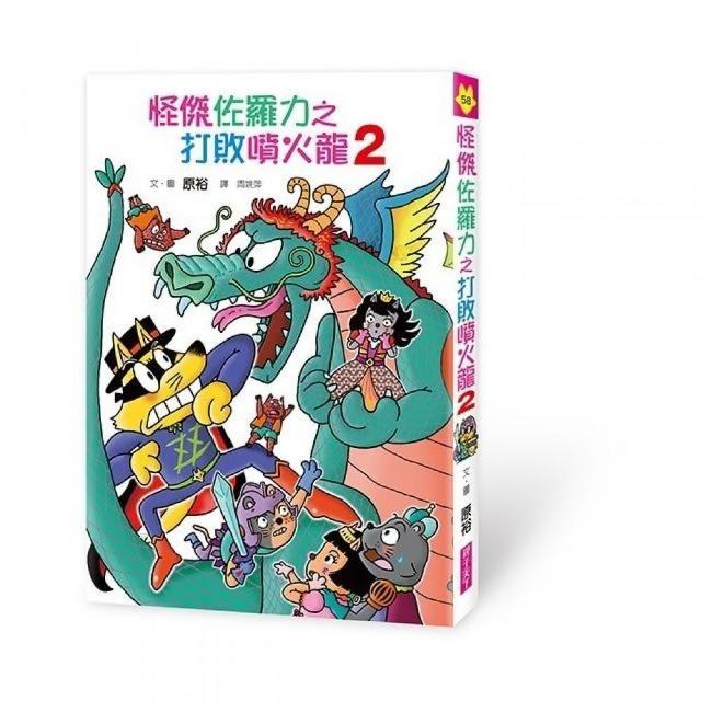 怪傑佐羅力58:怪傑佐羅力之打敗噴火龍 2-注音版