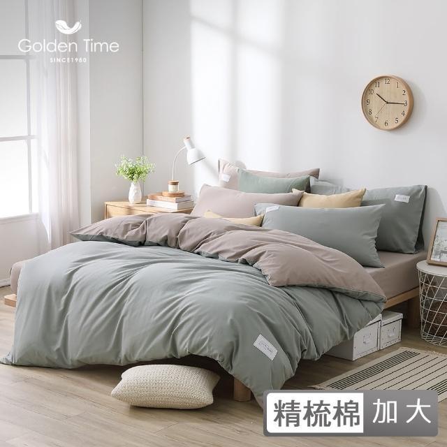 【GOLDEN-TIME】240織精梳棉薄被套床包組-豆松綠(加大)