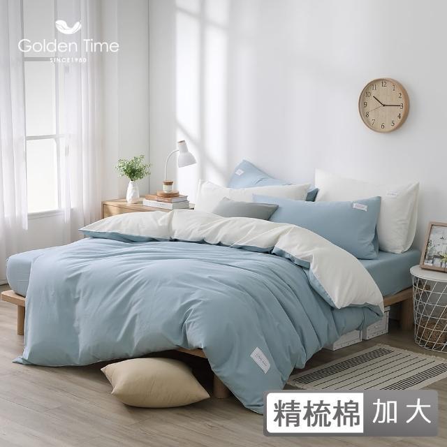 【GOLDEN-TIME】240織精梳棉薄被套床包組-青水藍(加大)