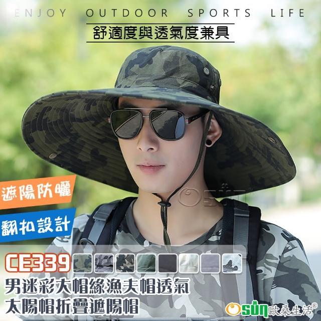 【Osun】男迷彩大帽緣漁夫帽透氣太陽帽折疊遮陽帽戶外登山釣魚(顏色任選/CE339)