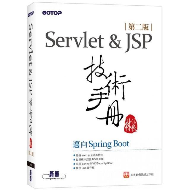 Servlet&JSP技術手冊(第二版)-邁向Spring Boot