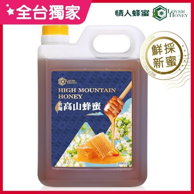 【情人蜂蜜】台灣小百岳高山蜂蜜3000g(MOMO獨家限量)