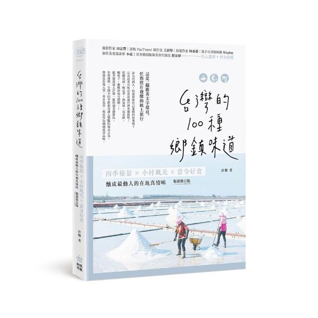 台灣的100種鄉鎮味道:四季秘景X小村風光X當令好食,釀成最動人的在地真情味【暢銷修訂版】