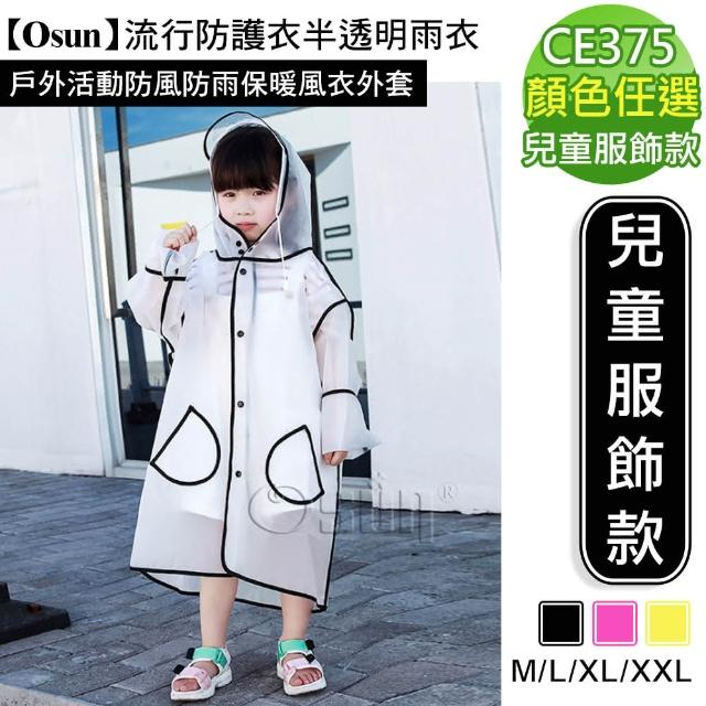 【Osun】流行防護衣半透明雨衣戶外活動防風防雨保暖風衣外套(多色可選 CE375-兒童服飾款-附收納袋)