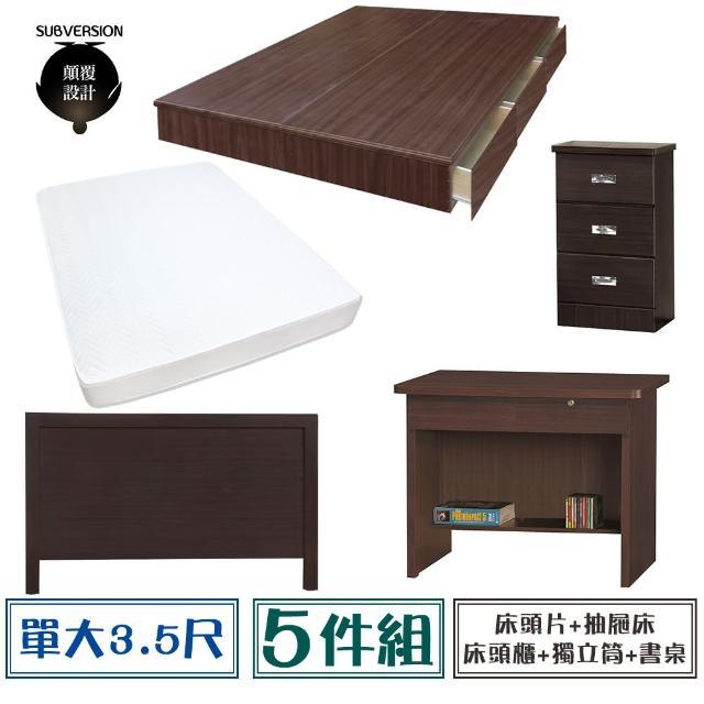 【顛覆設計】房間五件組 床頭片+抽屜床+獨立筒+床頭櫃+書桌(單大3.5尺)