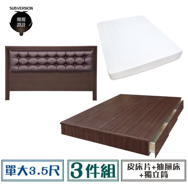 【顛覆設計】房間三件組 皮面床頭片+抽屜床+獨立筒(單大3.5尺)