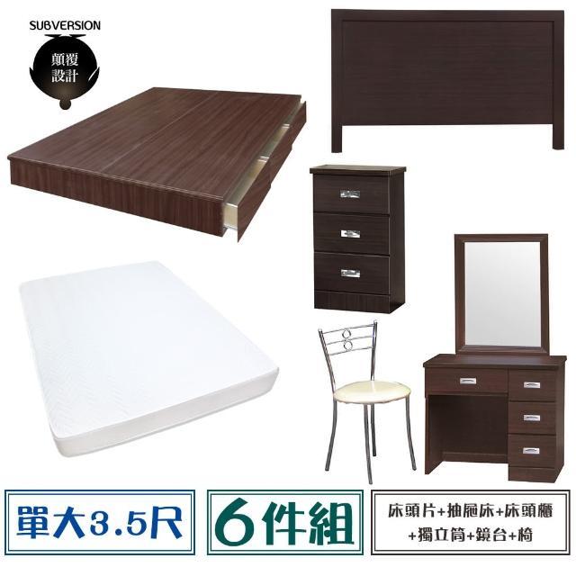 【顛覆設計】房間六件組 床頭片+抽屜床+獨立筒+床頭櫃+鏡台+椅(單大3.5尺)
