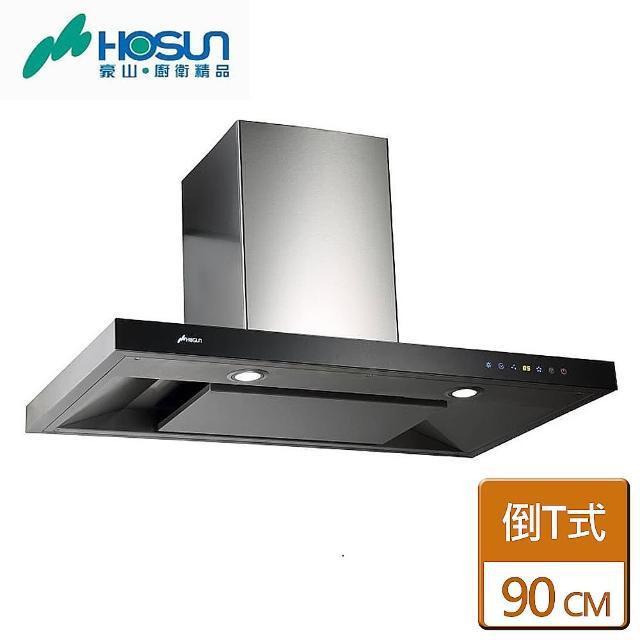【豪山】智能連動歐化T型-導流板 北北基含基本安裝 90CM(VTA-9358)