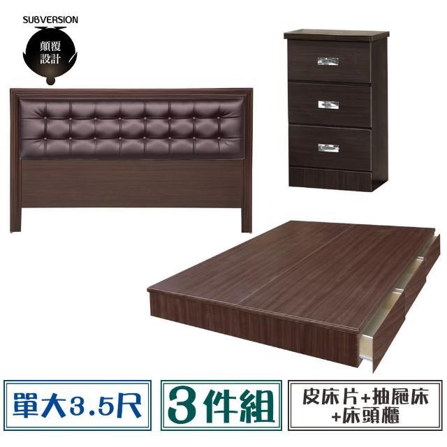 【顛覆設計】房間三件組 皮面床頭片+抽屜床+床頭櫃(單大3.5尺)