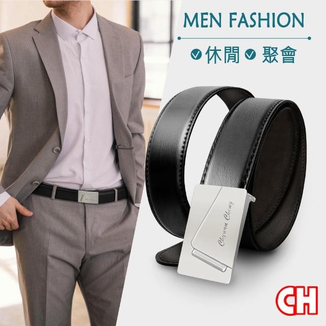 【CH-BELT 銓丞皮帶】商務百搭休閒紳士扣正式皮帶腰帶(黑)