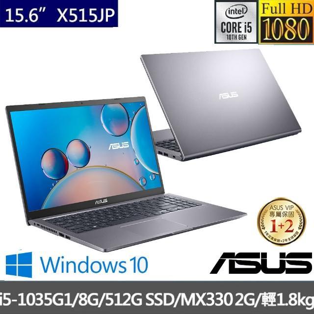 【ASUS 華碩】X515JP 15.6吋獨顯窄邊框輕薄筆電(i5-1035G1/8G/512G SSD/MX330 2G/W10)