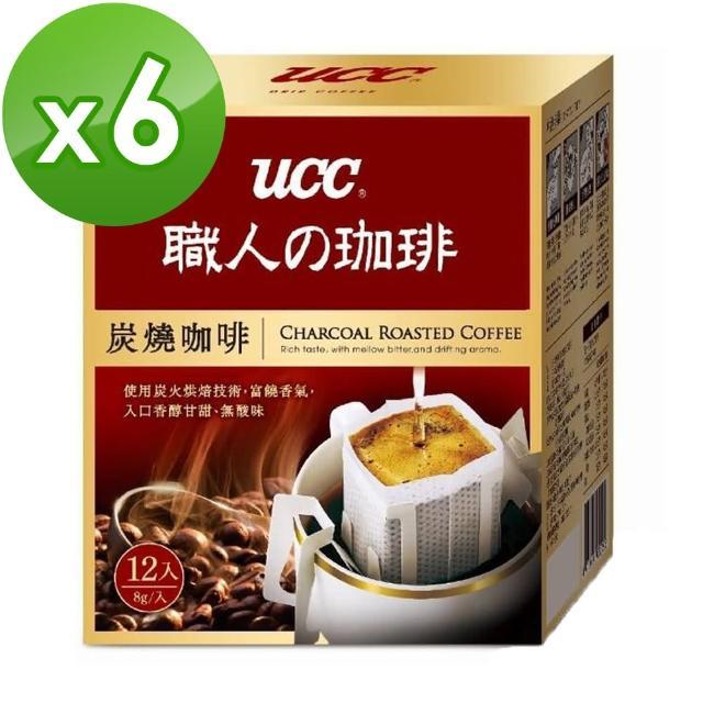【UCC】職人系列炭燒濾掛式咖啡6盒組(8gx共72入)