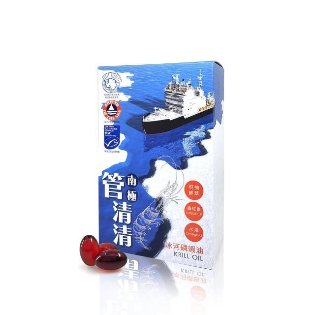 【MIAU】管清清南極冰河磷蝦油軟膠囊X1盒(南極紅寶石)