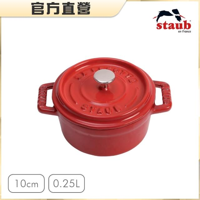 【法國Staub】圓形琺瑯鑄鐵鍋10cm-櫻桃紅