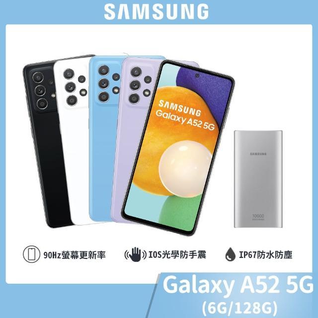 原廠行動電源組合【SAMSUNG 三星】Galaxy A52 5G 6.5吋四鏡頭智慧型手機(6G/128G)