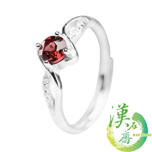 【漢石齋】天然豔紅石榴石 輕奢設計戒指(主石4.9*4.9*2.8mm)
