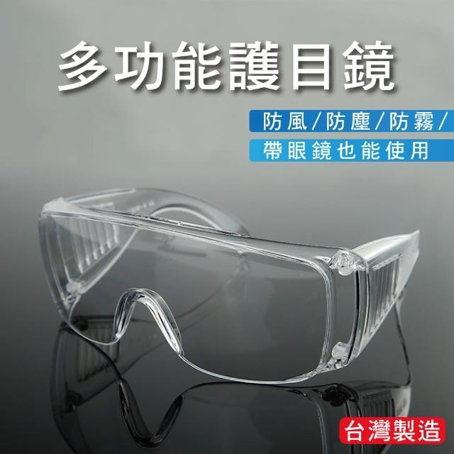 【佳工坊】加大鏡面防飛沫防霧安全護目眼鏡(1入)