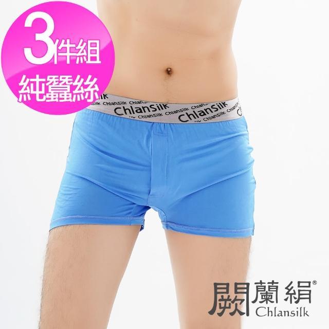 【Chlansilk 闕蘭絹】100%蠶絲透氣舒適白廠絲寬鬆平口男內褲三件組(藍色+黑色+灰色)