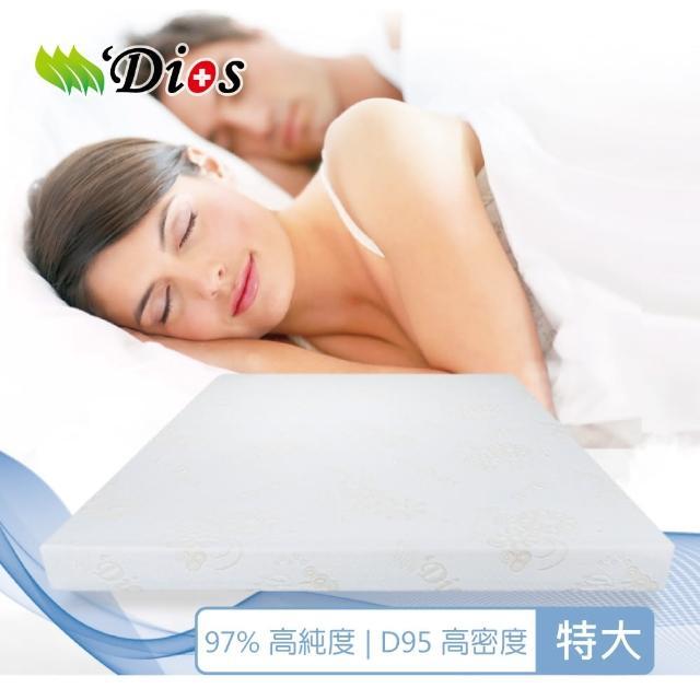 【迪奧斯】100%純天然乳膠床墊(7尺雙人床/高度10公分)