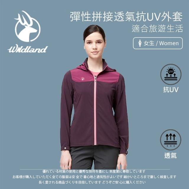【Wildland 荒野】女 彈性拼接透氣抗UV外套-黑櫻桃 0A91907-130(連帽外套/防曬外套/薄外套)