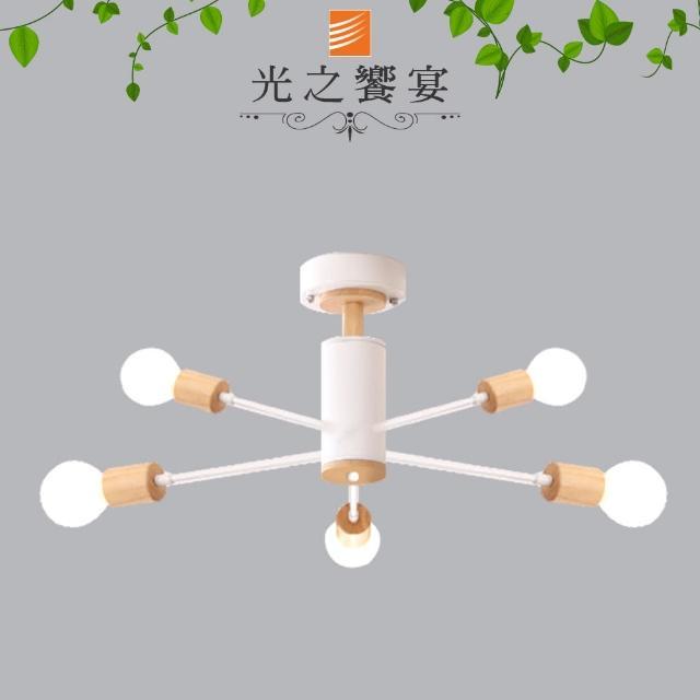 【光之饗宴】原木/維特 5 IC 半吸頂燈