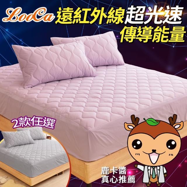 【LooCa】醫療級石墨烯遠紅外線能量寢具組-加大(2色任選)
