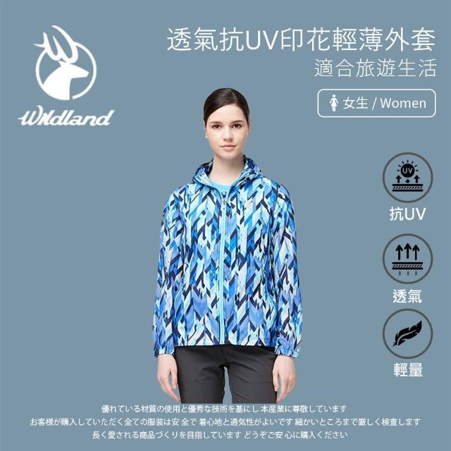 【Wildland 荒野】女 N66透氣抗UV印花輕薄外套-丁寧藍 0A91913-116(連帽外套/防曬外套/薄外套)