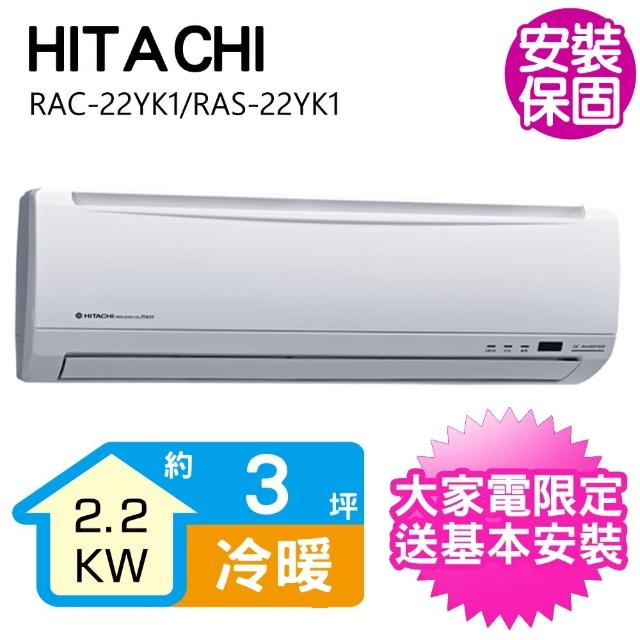【HITACHI 日立】3坪變頻冷暖分離式冷氣(RAC-22YK1/RAS-22YK1)