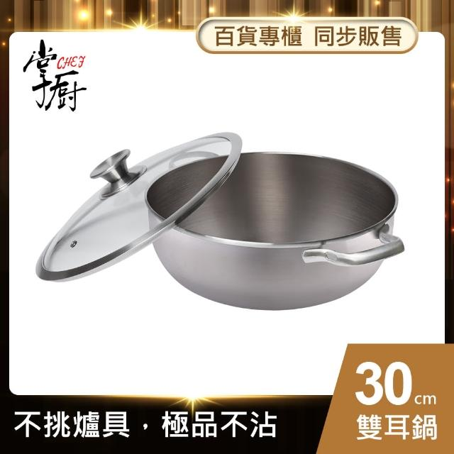 【CHEF 掌廚】掌廚 316不鏽鋼火鍋30cm(電磁爐適用)