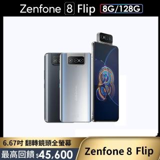 ASUS 華碩碳纖維紋保護殼組【ASUS 華碩】Zenfone 8 Flip ZS672KS 8G/128G 6.67吋 智慧型手機