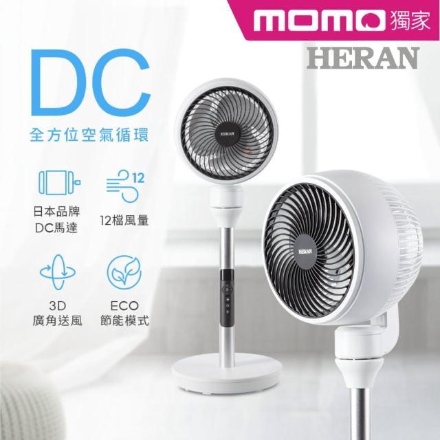 【HERAN 禾聯】momo獨家★3D循環 9吋變頻DC空氣循環桌扇(HAF-09AH310)