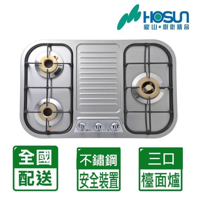 【豪山】三口不鏽鋼面板歐化檯面爐ST-3139(全國配送不含安裝)
